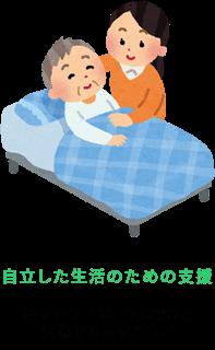 寝たきり予防・介助できる状態での見守り