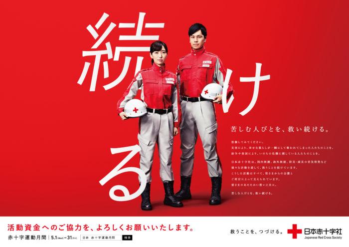 赤十字運動月間が始まりました